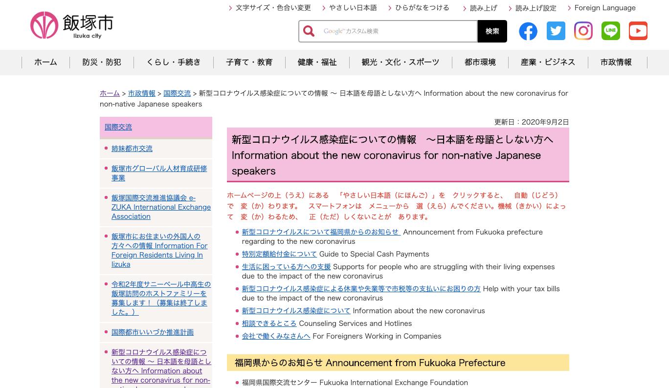 日本語を母語としない方への新型コロナウイルス感染症についてのページ