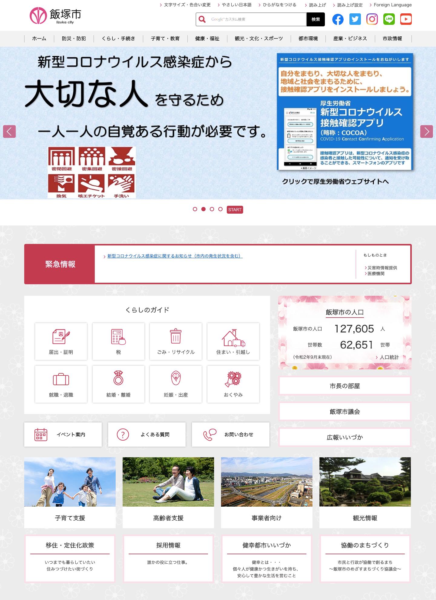 飯塚市トップページ