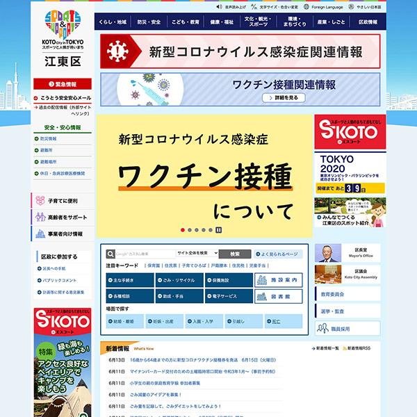 江東区トップページ