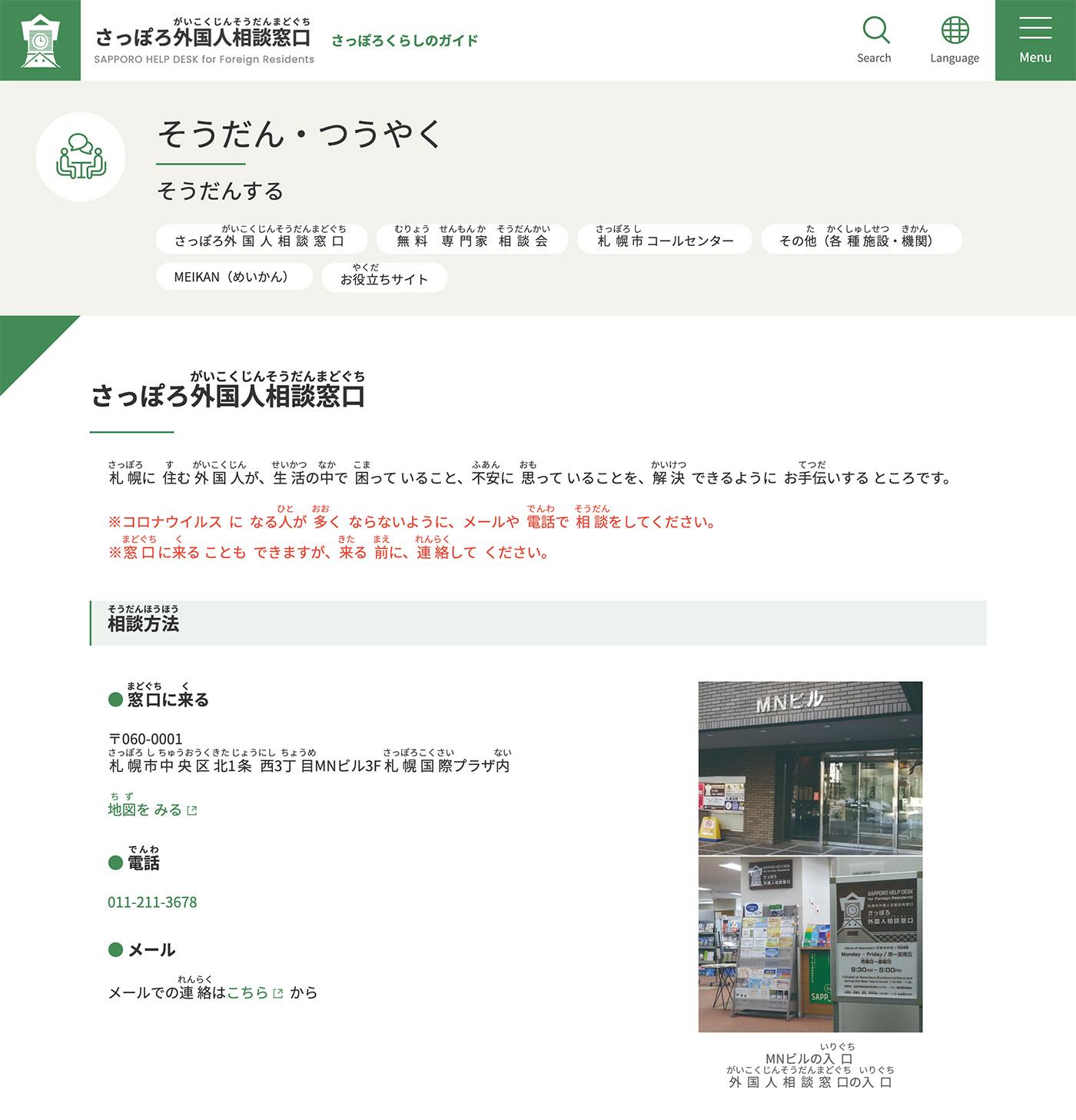 さっぽろ外国人相談窓口やさしい日本語のページ