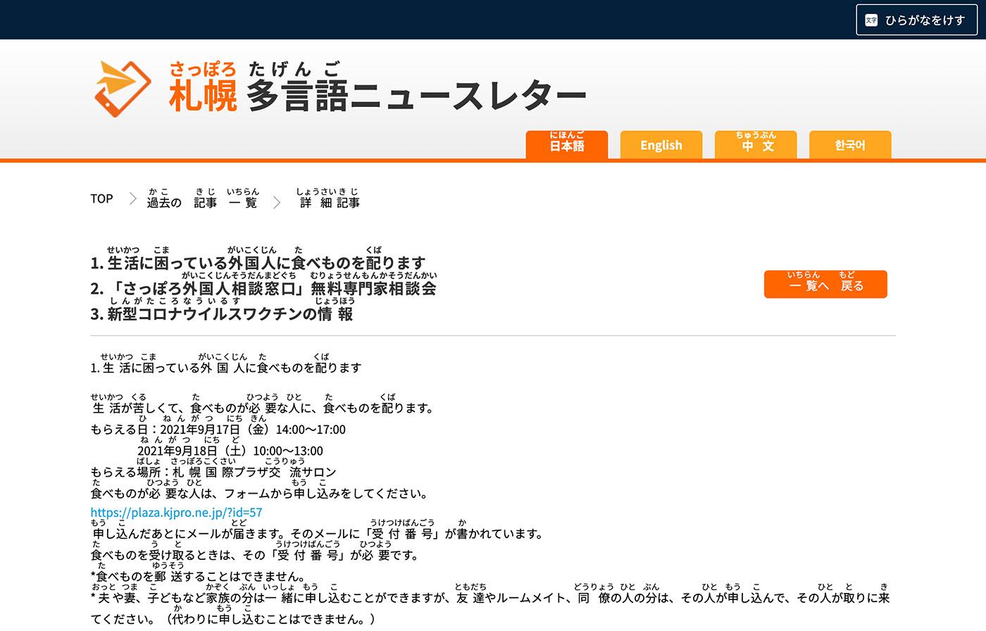 札幌多言語ニュースレター日本語のページ