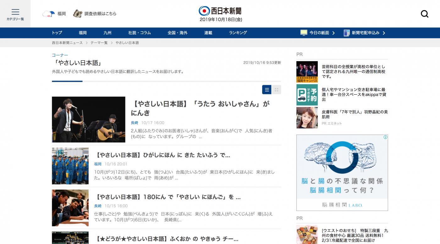 西日本新聞社 (西日本新聞メディアラボ社)