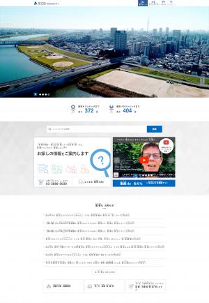 足立区役所トップページをやさしい日本語化した際の画像