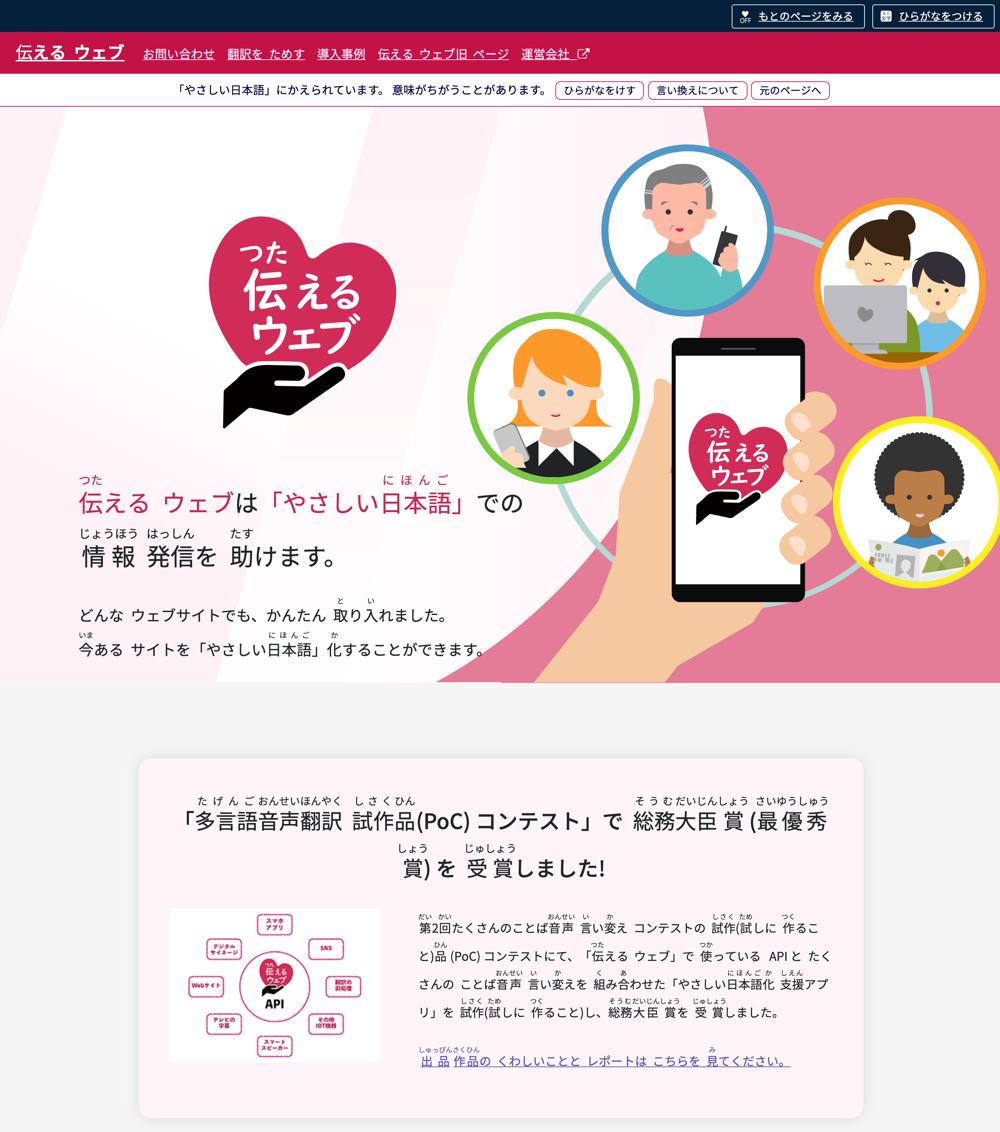 やさしい日本語へのウェブページ翻訳結果画面