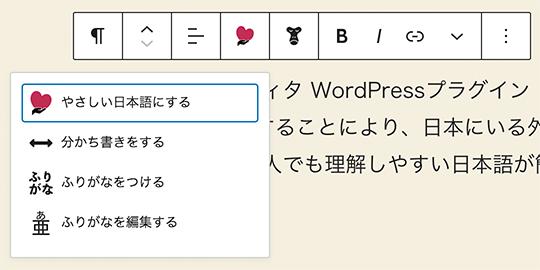 ブロックエディタ(Gutenberg)にSimplified Japaneseプラグインを適用した画面