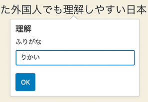 Simplified Japaneseプラグインでルビ振りをした画面